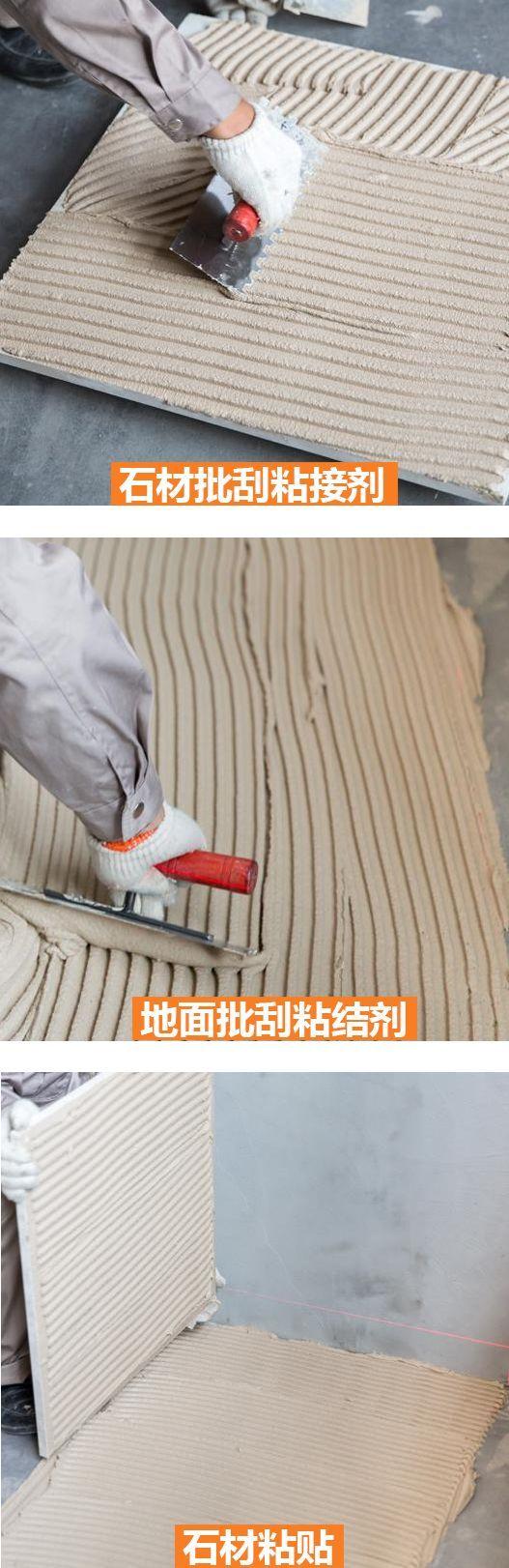 浅色天然石材的铺贴工艺及质量控制方案