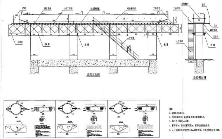 互通立交工程施工方案全套35篇(路基路面桩基,现浇箱梁便桥高支模)_6