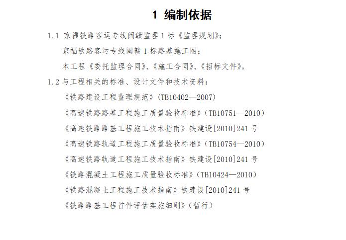 【铁路路基】首件评估监理实施细则(共44页)_6
