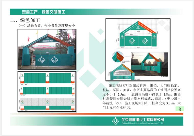 北京城建安全生产、绿色文明施工标准图集