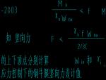 钢牛腿图集TD-T07-02