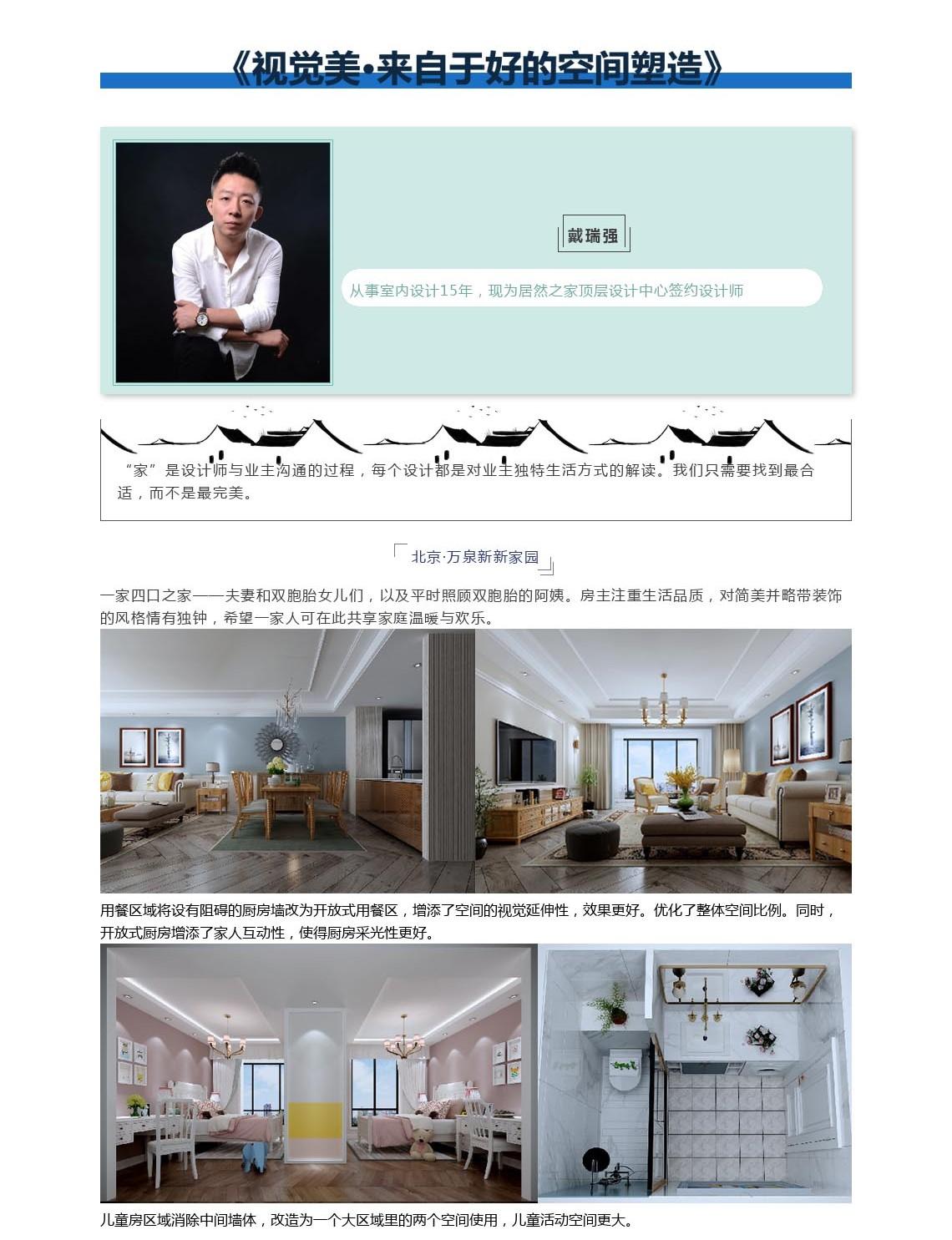 戴瑞强,居然之家顶层设计中心签约设计师,视觉美,开放式空间