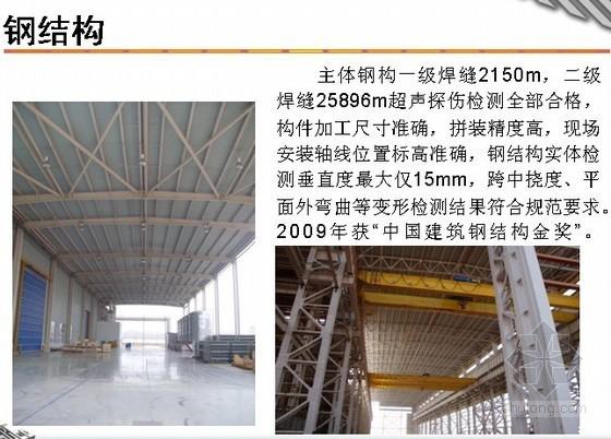 [湖北]钢结构厂房工程施工质量情况(鲁班奖申报PPT)