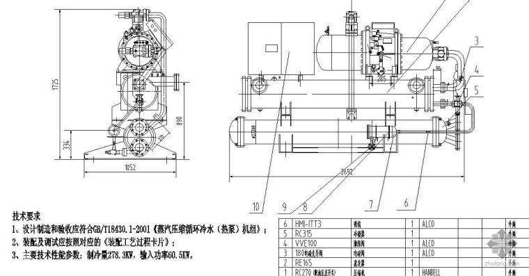 水冷螺杆式冷水机组详图