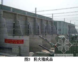 混凝土防火墙工程施工工艺(火电工程  清水混凝土)