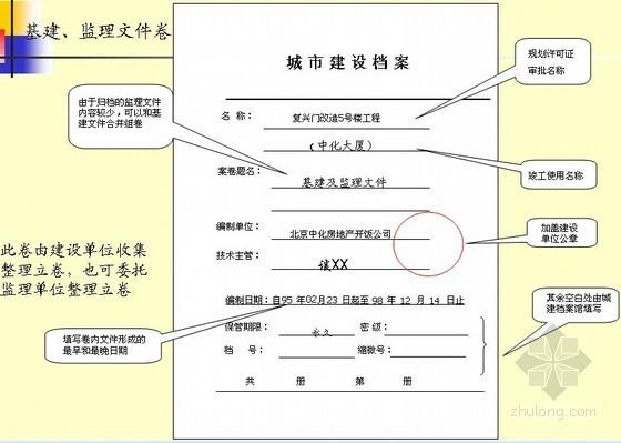 北京市建筑工程资料管理规程(DB11T695-2009)学习指南
