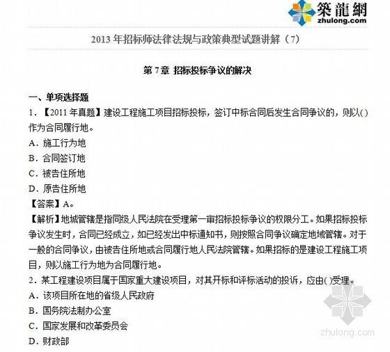 2013年招标师(法律法规与政策)典型试题讲解(7)