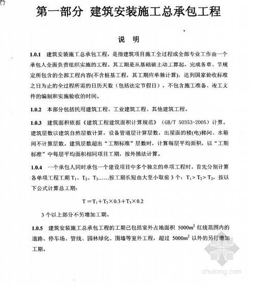 深圳市建设工程施工工期定额标准(2006年)