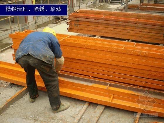[重庆]建筑工程槽钢悬挑外脚手架搭设施工工艺(附图丰富)-槽钢清理、除锈、刷漆