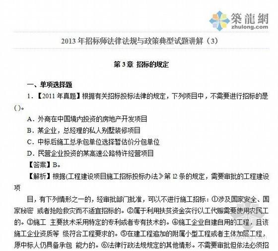 2013年招标师(法律法规与政策)典型试题讲解(3)