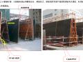 建筑施工安全防护实体标准化指南图册(文明施工)