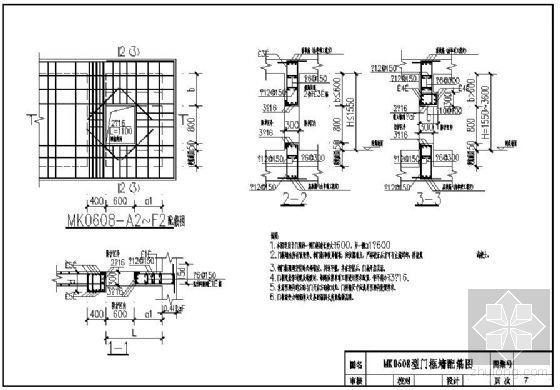 钢筋混凝土门框墙图集