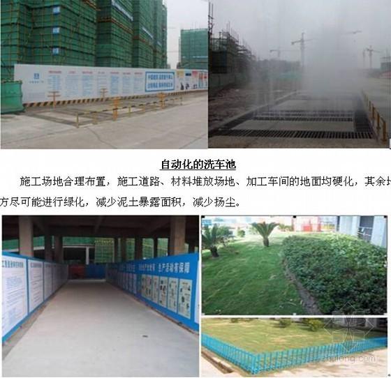 [江苏]高层预制装配式住宅工程绿色施工方案(附图较多)