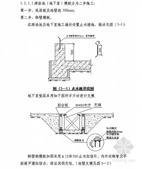 [吉林]中学游泳馆施工组织设计(局部二层)