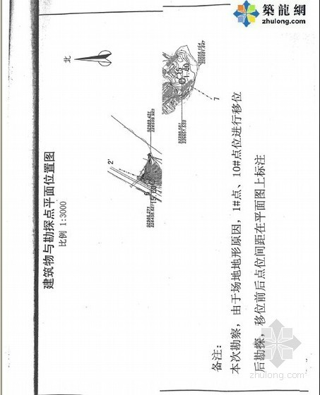 [青岛]酒店岩土工程勘察合同(附建筑物与勘探点平面位置图)6页