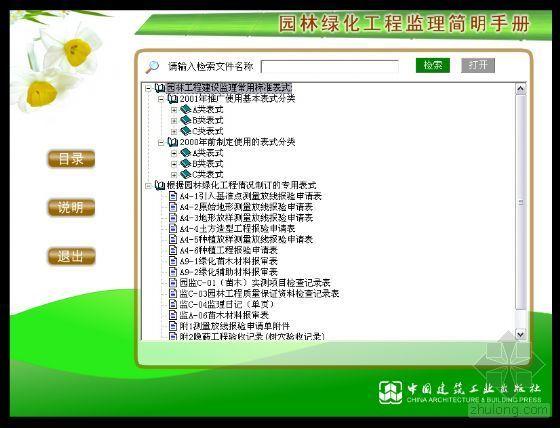园林绿化工程监理简明手册全套表格