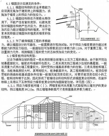 渝怀铁路预应力锚索桩施工技术总结(顺层路堑)