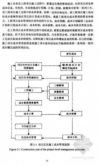 [硕士]姚家园居住区市政工程建设项目成本管理分析[2009]