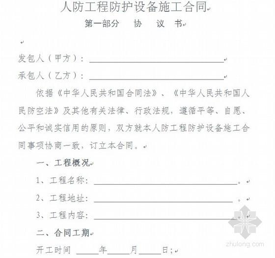 [陕西]人防工程防护设备施工合同范本