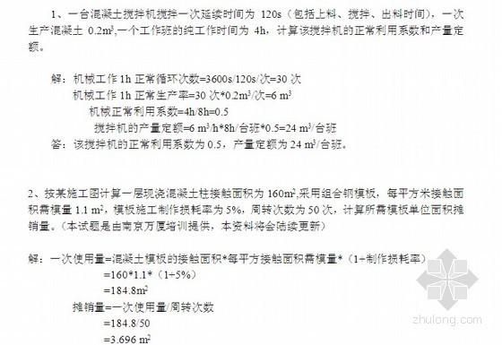 [南京]2013年土建造价员考试(定额与预算)模拟题(含计算过程)