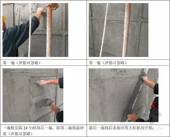 [江西]住宅小区工程外墙抹灰工程工艺标准