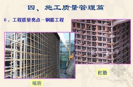 [天津]高层办公楼工程质量创优汇报(海河杯)