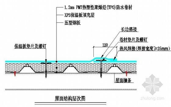屋面结构层次图防水做法详图