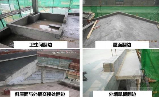标杆房地产集团工程质量管理控制体系培训