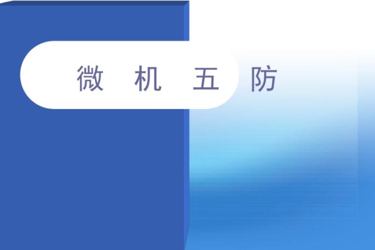 变电站微机五防系统培训课件