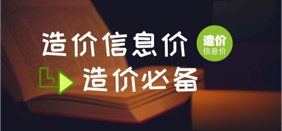 [重庆]2017年四季度建筑材料信息价131页(除税价格)