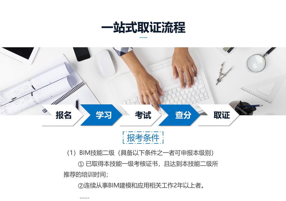 全国BIM技能等级考试报名条件。报名BIM等级考试课程,参加BIM等级考试培训,通过全国BIM等级考试,拿到BIM证书。