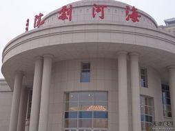 天津海河剧院及附属用房工程