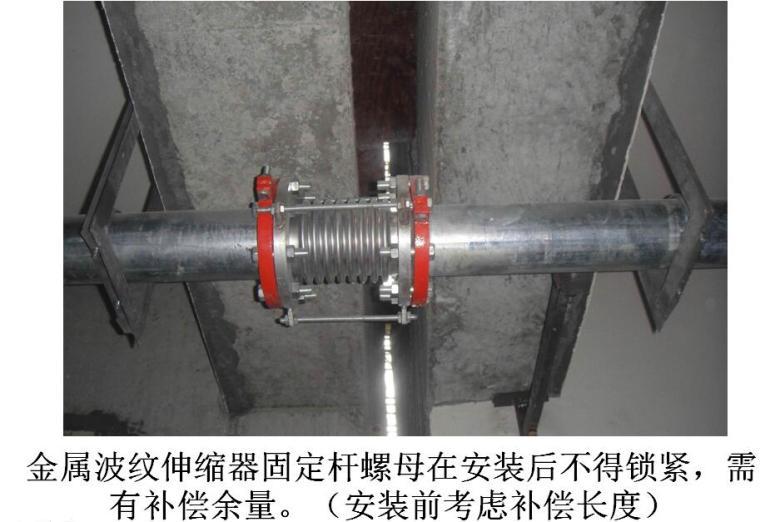 建筑安装精细化施工及常见问题图文解析PPT(138页,大量图片)_6