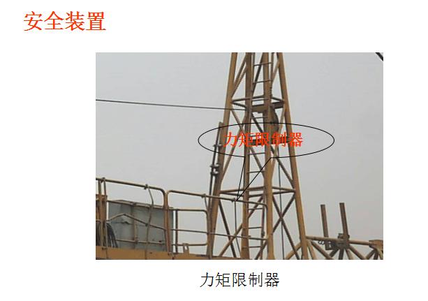 [全国]塔吊-升降机-搅拌机安全管理(共45页)
