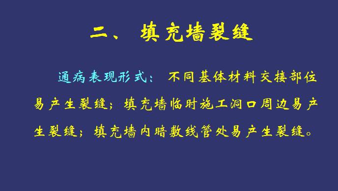 【讲义】住宅工程质量通病专项治理(共149页)_8