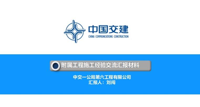 中交一公局六公司莲花街项目附属工程施工经验交流