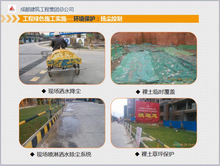 创建成都市绿色施工示范工地申报材料