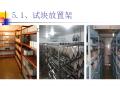 标准养护室技术要求