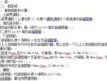 广联达钢筋BIM算量资料免费下载
