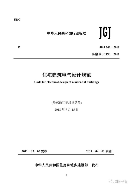 行业标准|《住宅建筑电气设计规范》公开征求意见_2