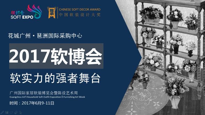 2017广州国际家居软装博览会暨陈设艺术周邀请函