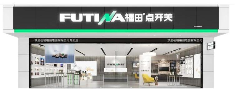福田专卖店效果图-FUTINA福田专卖店第1张图片