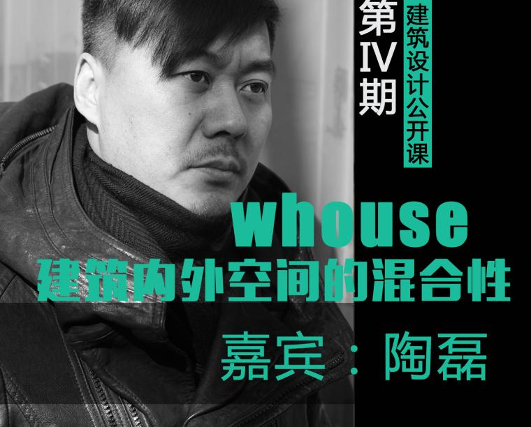 [直播回放]第四期建筑公开课丨TAOA创始人陶磊带你探访私家住宅
