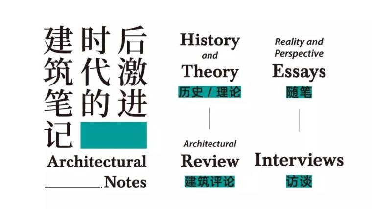 朱亦民:惑与不惑,建筑主张应该如何界定?