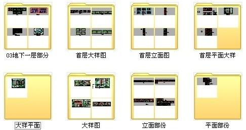 [北京]石油化工有限公司现代会议中心室内装修施工图资料图纸总缩略图