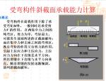 受弯构件斜截面承载能力计算