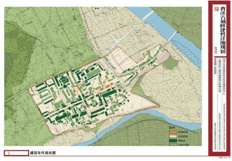 [四川]青溪古城修建性详细规划