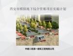 西安市模拟地下综合管廊项目实施计划