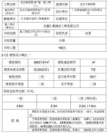 碧桂园别墅群工程施工组织设计