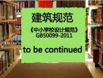 免费下载《中小学校设计规范》GB50099-2011PDF版